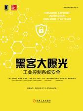 黑客大曝光:工业控制系统安全