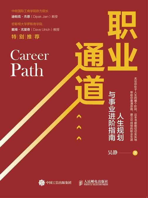 职业通道:人生规划与事业进阶指南