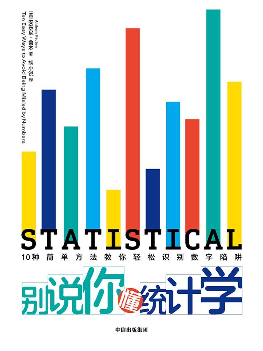 别说你懂统计学