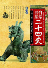 白话精编二十四史(第二卷-汉书后汉书)