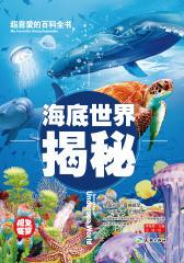 海底世界揭秘