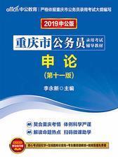 中公2019重庆市公务员录用考试辅导教材申论