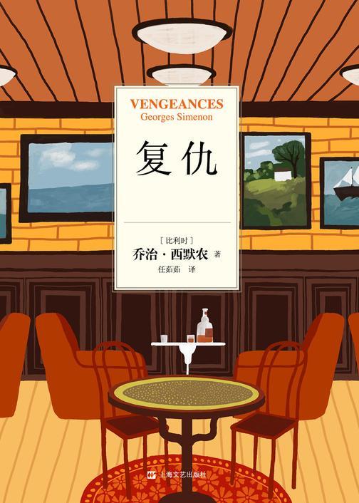 乔治·西默农作品分辑精华选06:复仇