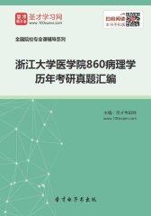 浙江大学医学院860病理学历年考研真题汇编