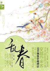 乱春(试读本)