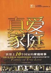真爱家庭——世界上10个国家的家庭故事
