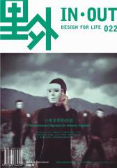里外 双月刊 2012年02期(电子杂志)(仅适用PC阅读)