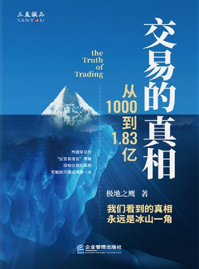 交易的真相:从1000到1.83亿