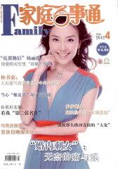 家庭百事通 月刊 2012年04期(电子杂志)(仅适用PC阅读)