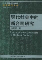 现代社会中的新合同研究