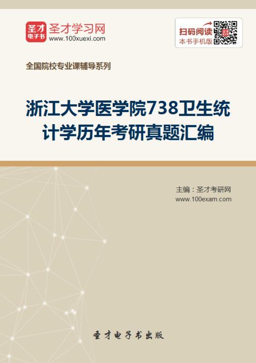 浙江大学医学院738卫生统计学历年考研真题汇编