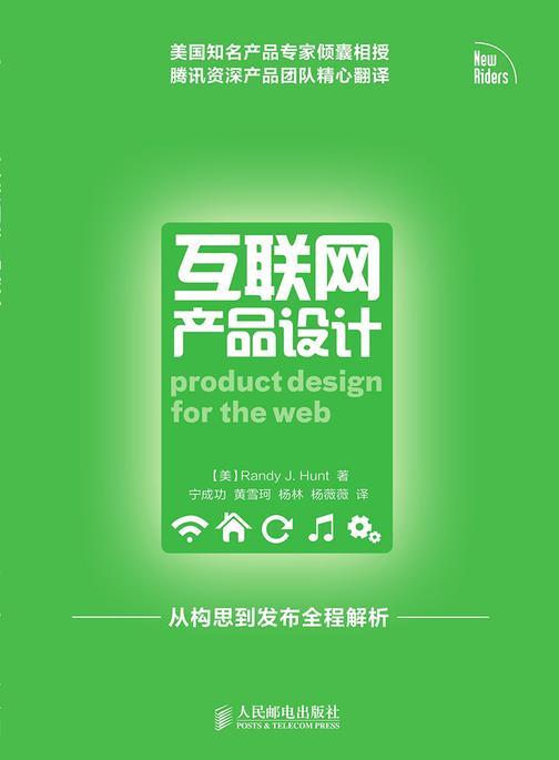 互联网产品设计