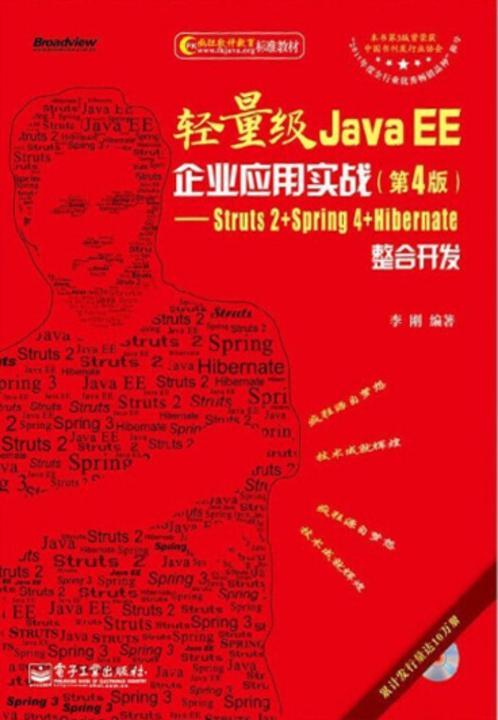 轻量级Java EE企业应用实战(第4版):Struts 2+Spring 4+Hibernate整合开发(含CD光盘1张)