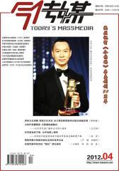 今传媒 月刊 2012年04期(电子杂志)(仅适用PC阅读)