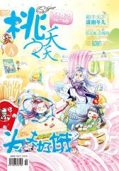 桃之夭夭A-2012-12期(电子杂志)
