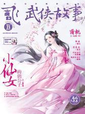 飞魔幻B-2018-10期(电子杂志)
