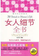 女人细节全书(试读本)