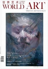 世界艺术 月刊 2012年01期(电子杂志)(仅适用PC阅读)