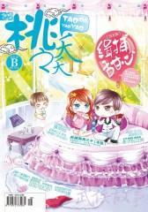 桃之夭夭B-2012-02期(电子杂志)