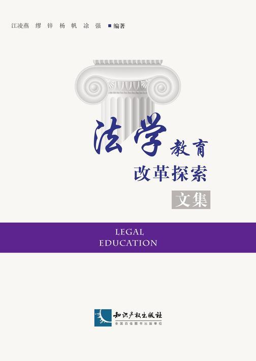 法学教育改革探索文集