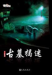 千古奇谭1:古墓揭秘