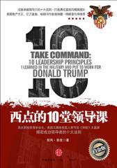 西点的10堂领导课(试读本)