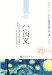 小演义(试读本)