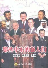 那些中东的强人们(试读本)