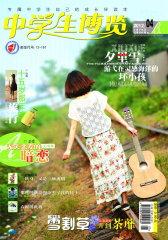 中学生博览·综合版 半月刊 2012年04期(电子杂志)(仅适用PC阅读)