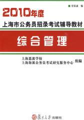 2010年度上海市公务员招录考试辅导教材:综合管理
