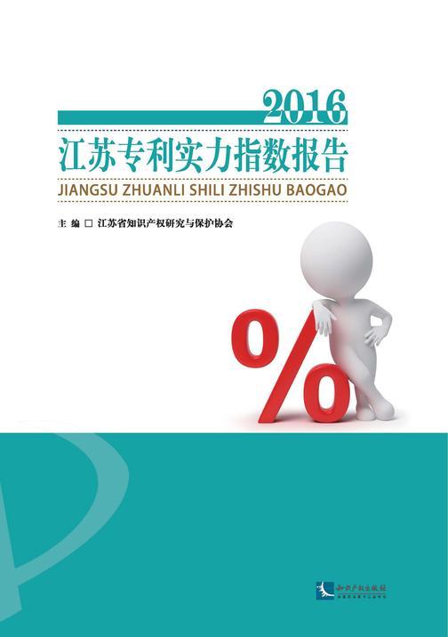 江苏专利实力指数报告2016