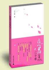 恋君已是二十年(试读本)