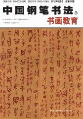 中国钢笔书法·书画教育 月刊 2012年02期(电子杂志)(仅适用PC阅读)