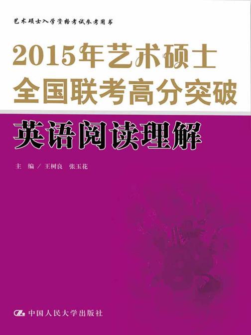 2015年艺术硕士全国联考高分突破 英语阅读理解