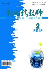 新时代教师 月刊 2012年02期(电子杂志)(仅适用PC阅读)
