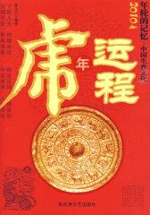 年轮的记忆——解读生肖文化·寅虎(试读本)