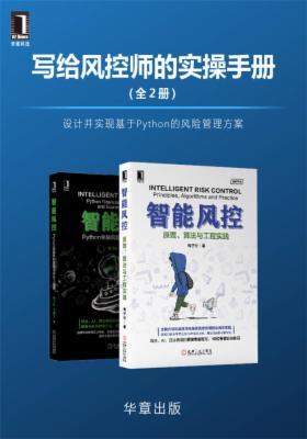 写给风控师的实操手册(全2册)设计并实现基于Python的风险管理方案