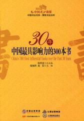 30年中国  影响力的300本书(试读本)