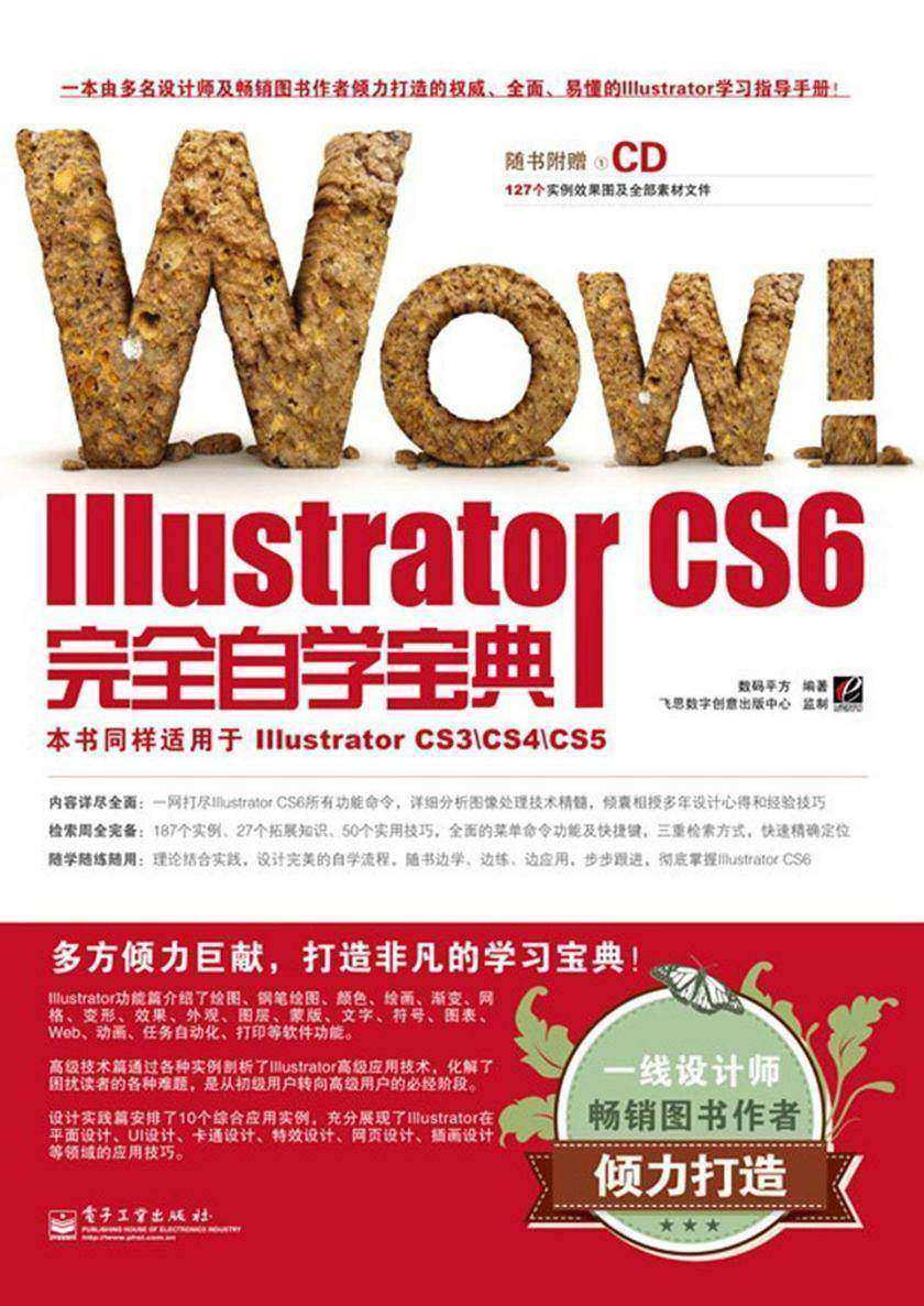 WOW!Illustrator CS6完全自学宝典(不提供光盘内容)