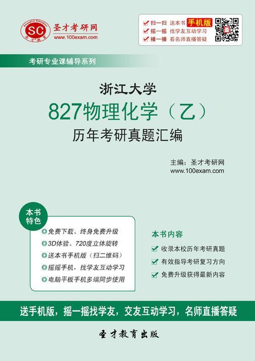浙江大学827物理化学(乙)历年考研真题汇编