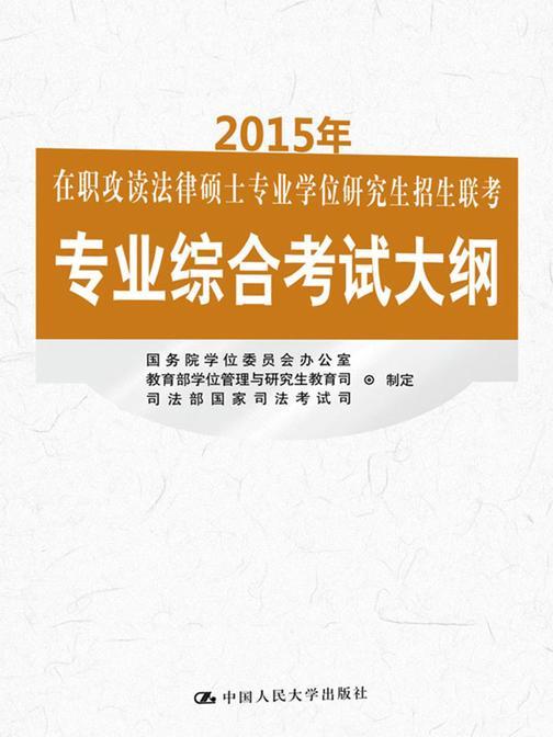 2015年在职攻读法律硕士专业学位研究生招生联考专业综合考试大纲