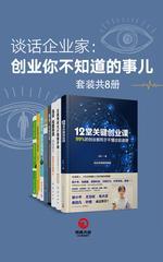 谈话企业家:创业你不知道的事儿(共8册)
