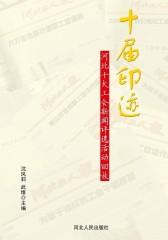 十届印迹:河北十大工会新闻评选活动回放