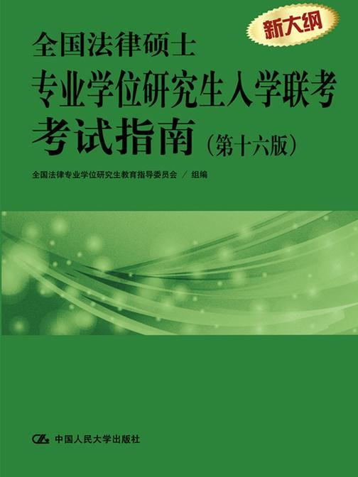 全国法律硕士专业学位研究生入学联考考试指南(第十六版)