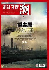 科技潮 月刊 2012年03期(电子杂志)(仅适用PC阅读)