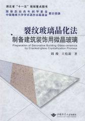 裂纹玻璃晶化法制备建筑装饰用微晶玻璃(试读本)