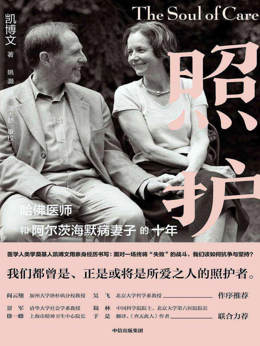 照护:哈佛医师和阿尔茨海默病妻子的十年