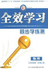 全效学习系列丛书:物理·江苏科技版·8年级上册(仅适用PC阅读)