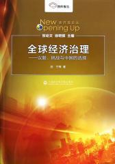 全球经济治理――议题、挑战与中国的选择
