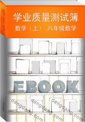 学业质量测试簿 数学(上) 八年级数学(仅适用PC阅读)